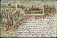 Stara razglednica sa Kijevom kao jednom od turističkih destinacija u Beogradu